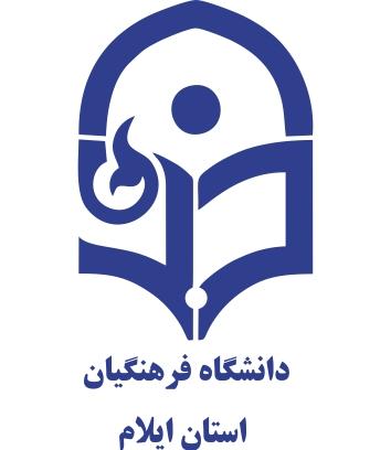 دانشگاه فرهنگيان ايلام