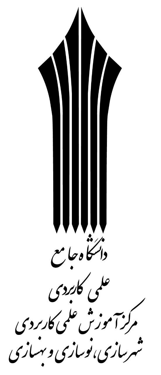 مشاركت دانشگاه جامع شهرداري تهران