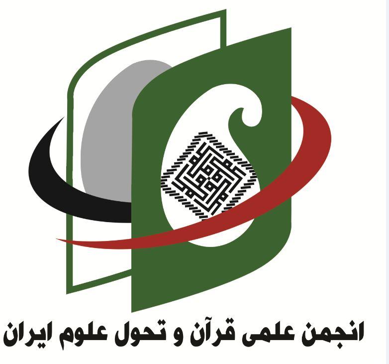 مشاركت انجمن علمي قرآن و تحول علوم ايران